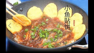 『Eng Sub』【小鱼贴饼】阿公阿婆最装模作样吃法Fish stew with corn pan cames【田园时光美食2018 041】