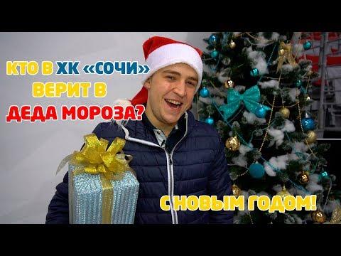 """Кто в ХК """"Сочи"""" верит в Деда Мороза? С Новым годом!!!"""