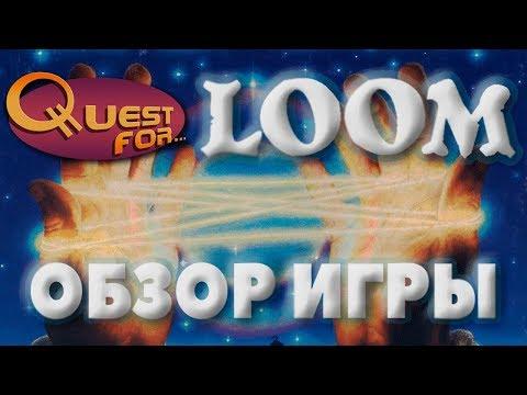 Обзор игры LOOM - Quest for...