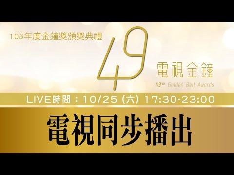 線上直播-【103電視金鐘】電視同步播出-20141025 17:30