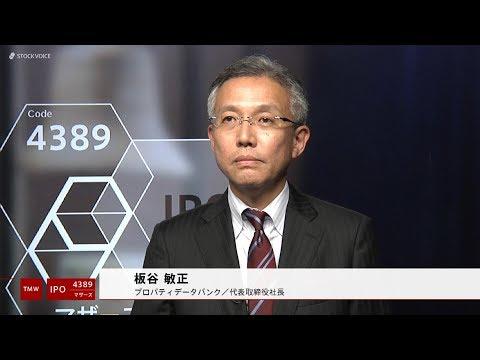 プロパティデータバンク[4389]東証マザーズ IPO
