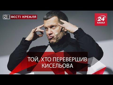 Вєсті Кремля. Солов'їний послід на РосТБ