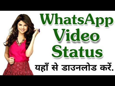 Koi Bhi Latest WhatsApp Video Status Kese Download Kre 2017   How to Download Anyone WhatsApp Status