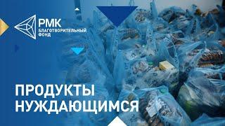 Благотворительный фонд РМК развозит продукты нуждающимся