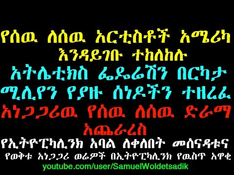 The Latest insider News of Ethiopikalink Saturday July 26,2014