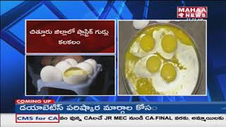 Plastic Eggs Found In Anganwadi Centres  | Chittoor district