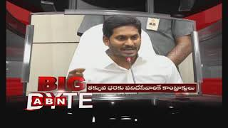 YCP Govt will give contracts to less coding contractors  : YS Jagan | Big Byte