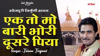 Nirguni Bhajan (Bhojpuri) - Ek to mobari bhori dusre piya, Singer - Tarun Toofani