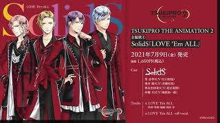 『TSUKIPRO THE ANIMATION 2』主題歌① SolidS「LOVE 'Em ALL」PV