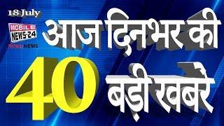 18 जुलाई दिनभर की बड़ी ख़बरें | Badi khabren | समाचार | Top 20 | Headlines | Mobilenews 24.
