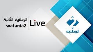 Watania2 Live Stream