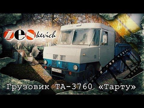 Тест-драйв ТА-3760