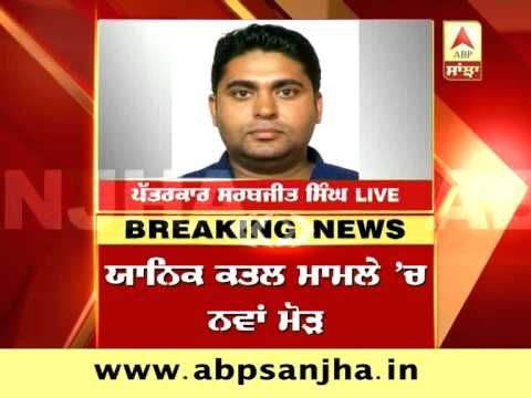 Yanik Murder Case: Jalandhar police issues notice to Punjabi...