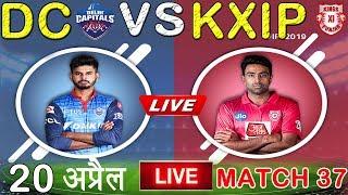 LIVE - IPL 2019 Live Score, KXIP vs DC Live Cricket Match Highlights Today