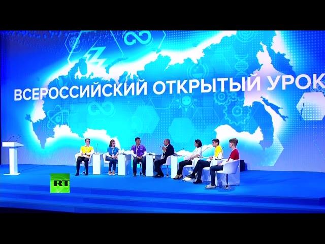 Путин проводит Всероссийский открытый урок Россия, устремленная  в будущее