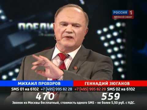 Дебаты Прохоров и Зюганов