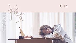 【鄭茵聲 Alina Cheng】稻草 STRAW (官方完整版MV) Official Music Video -《高塔公主》片頭曲