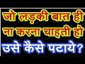 Ignore Karne Wali Ladki Ko Kaise Pataye||attitude Wali Ladki Ko Patane Ka Tarika||love Gems