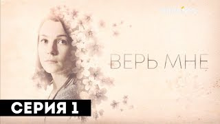 Верь мне (Серия 1)