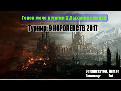 #43. Турнир 9 королевств! А. Scorpiona (Замок, Клавиус) vs _Venom (Некрополис). 6lm10a