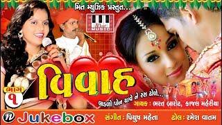 Vivah | Kajal Maheriya | Bharat Barot | Vol 1| Audio Jukebox | Kajal Maheriya New Song 2017