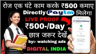 Earn ₹500 daily paytm cash instant Redeem. Best trending app new 2018.