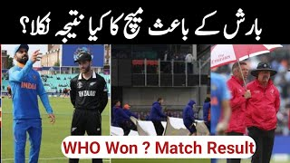 Who won First Semi Final Between India Vs New Zealand || Match Result