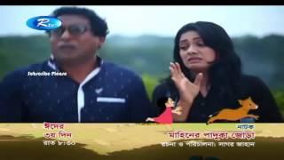 Mahiner Paduka Jora   Eid Ul Adha 2016 ft Mosharraf Karim   Bangla New Natok 2016 Trailer1