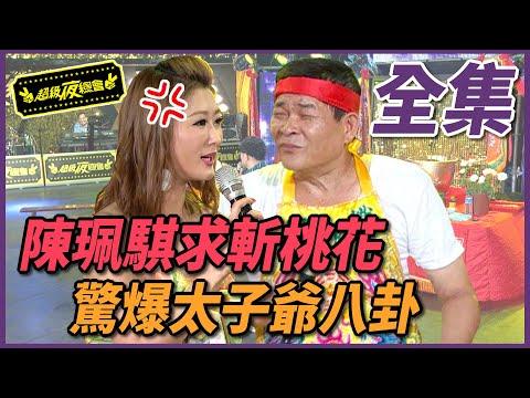 台綜-超級夜總會-20200708-陳珮騏求斬桃花,爆出太子爺八卦頻發爐!