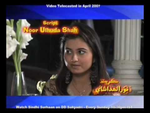 Vilayati Ghot Ji Golah - Trailer - Sindhi Telefilm video