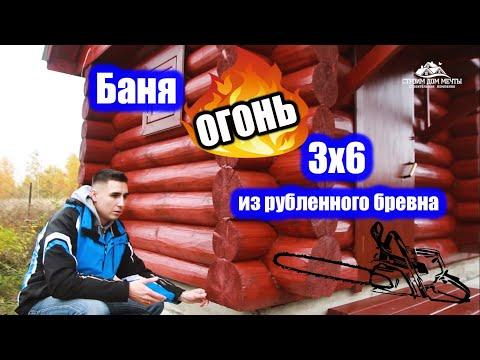 #Баня 3х6 из #рубленного #бревна от СК Сроим Дом Мечты +#отзыв заказчика.