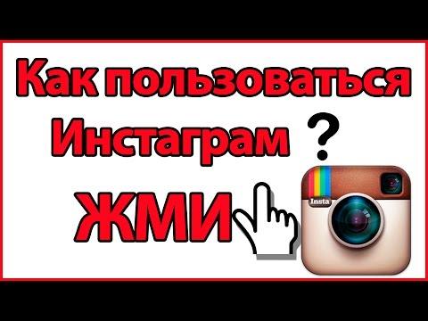 Что такое инстаграм, как пользоваться инстаграмом и функции инстаграма! instagram  и инста что это?