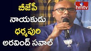 BJP Leader Dharmapuri Aravind Comments On TRS MP Kavitha About Pragathi Nivedhana Sabha   hmtv