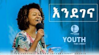 PRESENCE TV CHANNEL || LIVE WORSHIP || PROPHET SURAPHEL DEMISSIE