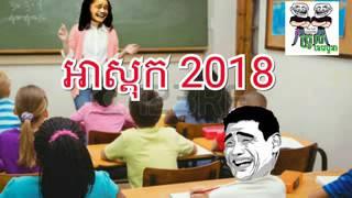អាស្តុក 2018