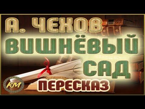 Вишнёвый САД. Антон Чехов