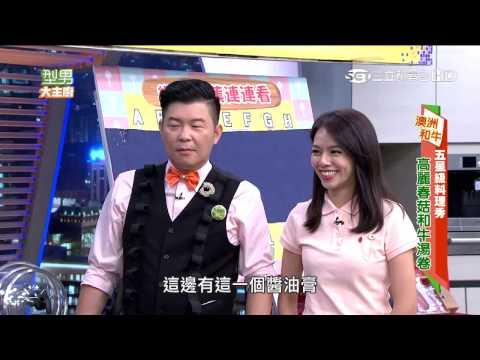 台綜-型男大主廚-20150908 過關機器 VS 綜藝遊戲王