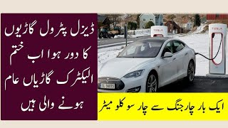 electric automobile cars   tesla modal   bmw   amazing videos