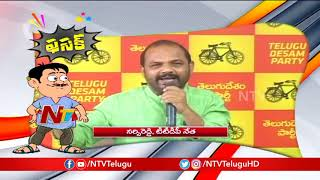Fasak : Counter on Nannuri Narsi Reddy Punch Dialogues | NTV