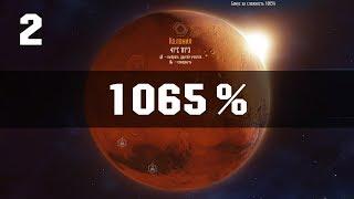 ПЕРВЫЕ И ПОСЛЕДНИЕ КОЛОНИСТЫ НА МАРСЕ - Surviving Mars / 1065% / Эпизод 2