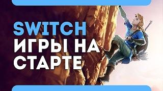 Nintendo Switch - Игры на старте (список игробзорлучшие игрыэксклюзивы)