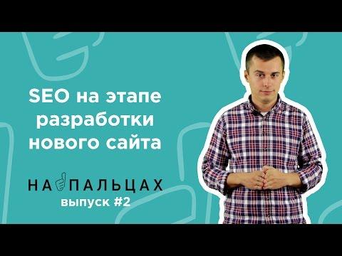 SEO на этапе разработки нового сайта — На Пальцах #2 (Netpeak)