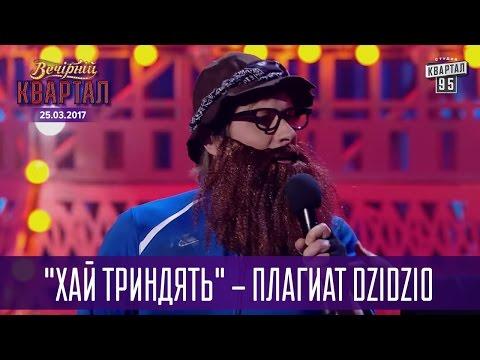 Хай Триндять (Пусть Говорят) - Плагиат DZIDZIO | Новый Вечерний Квартал