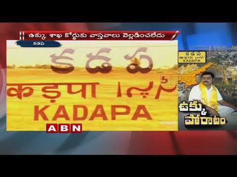 TDP MP CM Ramesh 2nd day Protest Against Centre over Kadapa Steel Plant