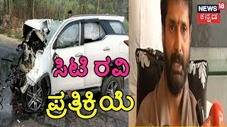 I Wasn't Under Influence | BJP MLA CT Ravi First Reaction On Car Accident Mowing Down 2 Local Youths