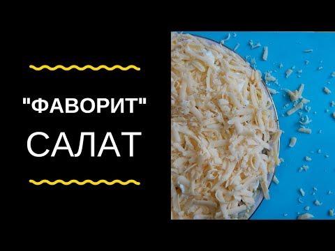 """Рецепт: салат """"Фаворит"""". Салат Фаворит слоями рецепт. Салат Фаворит с курицей."""