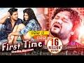 First Time Gote Jhia - Studio Version | LAILA O LAILA | Swaraj & Sunmeera | Sarthak Music