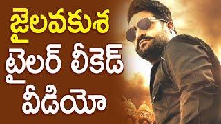 Jai Lava Kusa Trailer Leaked | Jr Ntr | Kalyan Ram | లీకైన జై లవ కుశ స్టిల్స్| Cinema Politics