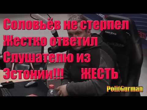 Соловьёв не стерпел,  ЖЕСТКО ОТВЕТИЛ , СЛУШАТЕЛЮ ИЗ ЭСТОНИИ. жесть