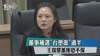 長庚董事補選「台塑派」過半 王瑞慧董座恐不保